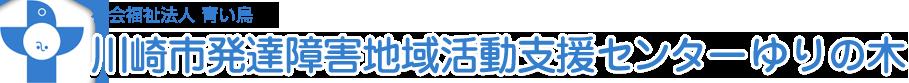 川崎市発達障害地域活動支援センター 「ゆりの木」