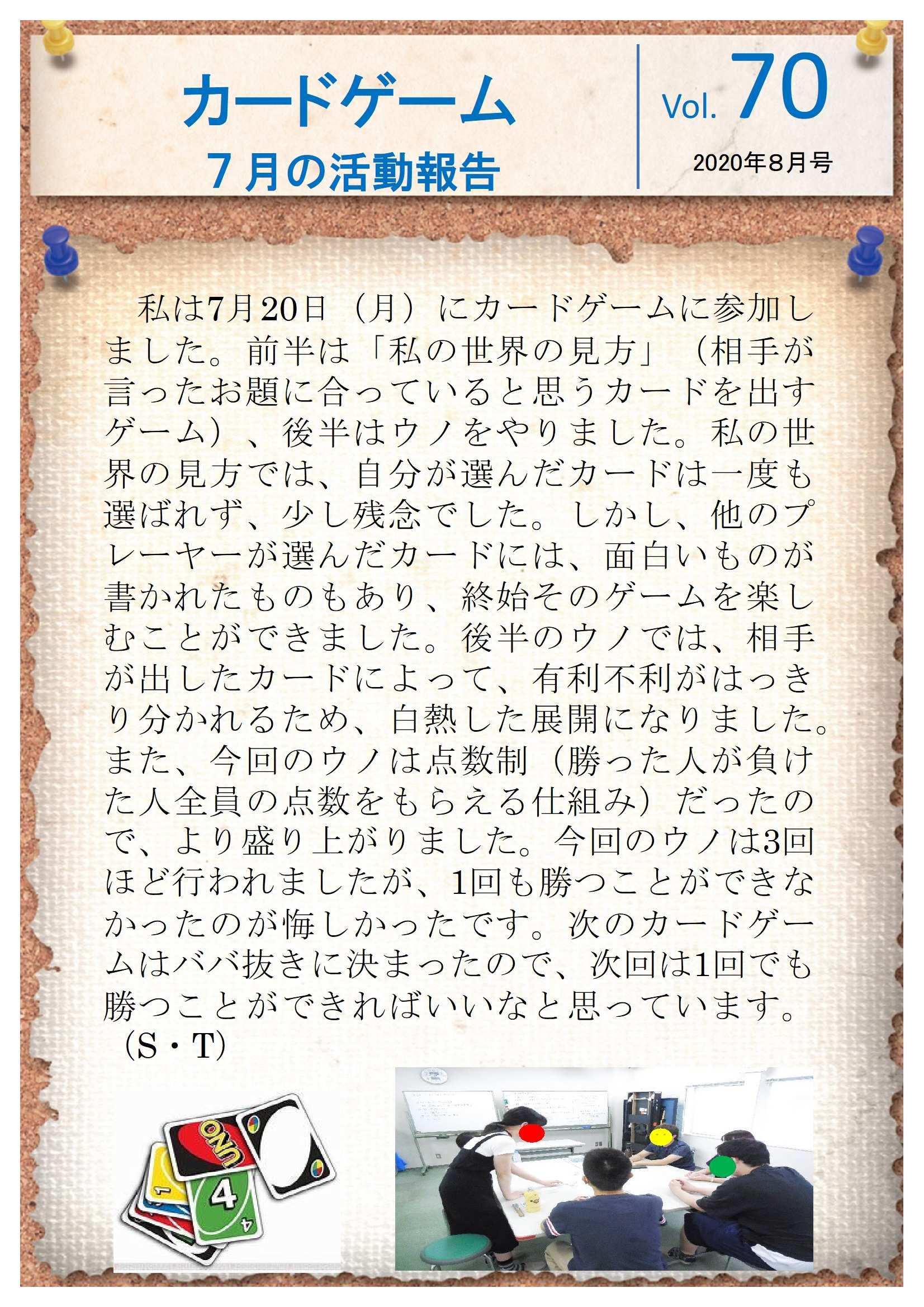 カードゲーム7月の活動報告