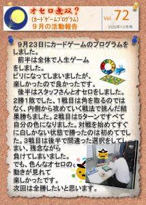 カードゲームプログラム
