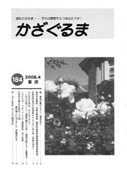 かざぐるま No.184