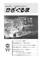 かざぐるま No.185