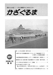 かざぐるま No.187