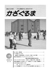 かざぐるま No.188