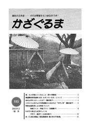 かざぐるま No.189