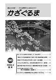 かざぐるま No.190