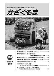 かざぐるま No.191