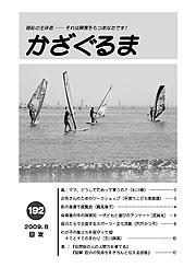 かざぐるま No.192