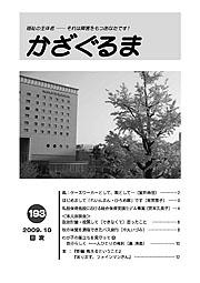 かざぐるま No.193
