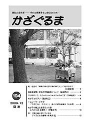 かざぐるま No.194