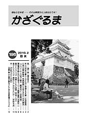 かざぐるま No.195