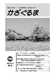 かざぐるま No.196