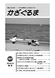 かざぐるま No.197