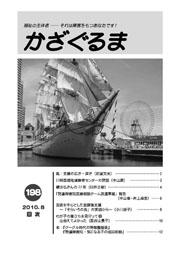 かざぐるま No.198