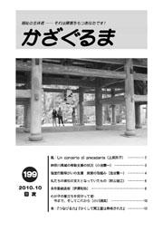 かざぐるま No.199