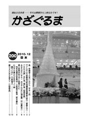 かざぐるま No.200