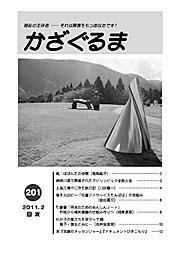 かざぐるま No.201