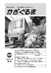 かざぐるま No.203