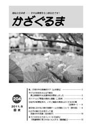 かざぐるま No.204