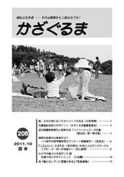 かざぐるま No.205