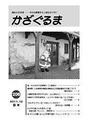 かざぐるま No.206