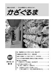 かざぐるま No.207
