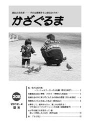 かざぐるま No.208