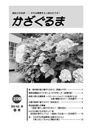 かざぐるま No.209