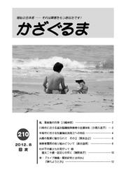 かざぐるま No.210