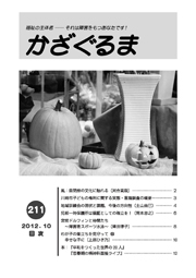 かざぐるま No.211