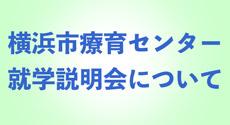 横浜市療育センター就学説明会中止に伴う対応について