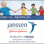 ヤンセンファーマ株式会社の広告
