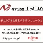 株式会社エヌコムの広告