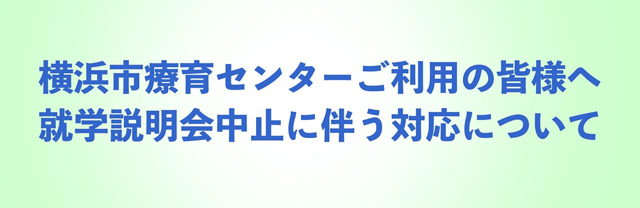 横浜市療育センターご利用の皆様へ 就学説明会中止に伴う対応について