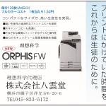 株式会社八雲堂の広告