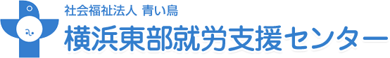 横浜東部就労支援センター