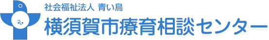 横須賀市療育相談センター